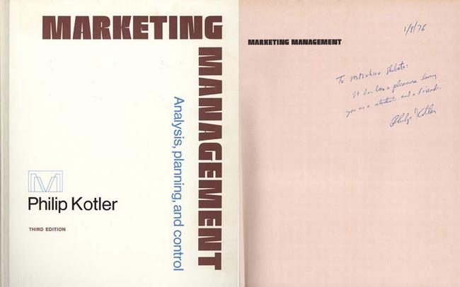 """MBAの永遠の教科書、""""Marketing management""""(第三版))に、大学院時代の恩師コトラー教授から柴田さんへ メッセージ"""