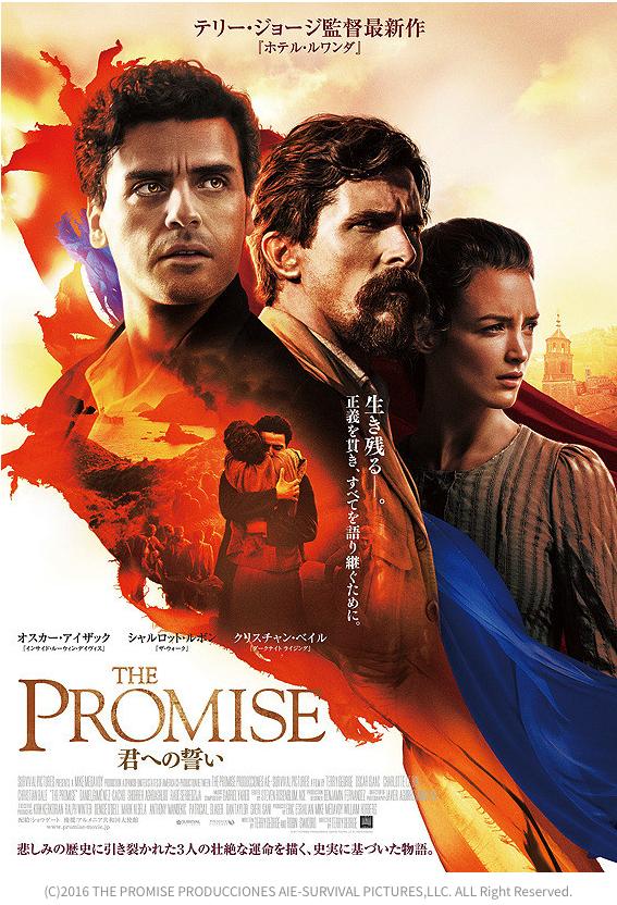 映画「The Promise :君への誓い」
