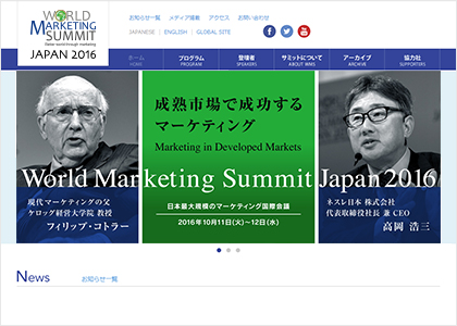 World Marketing Summit Japan 2014 - 2016